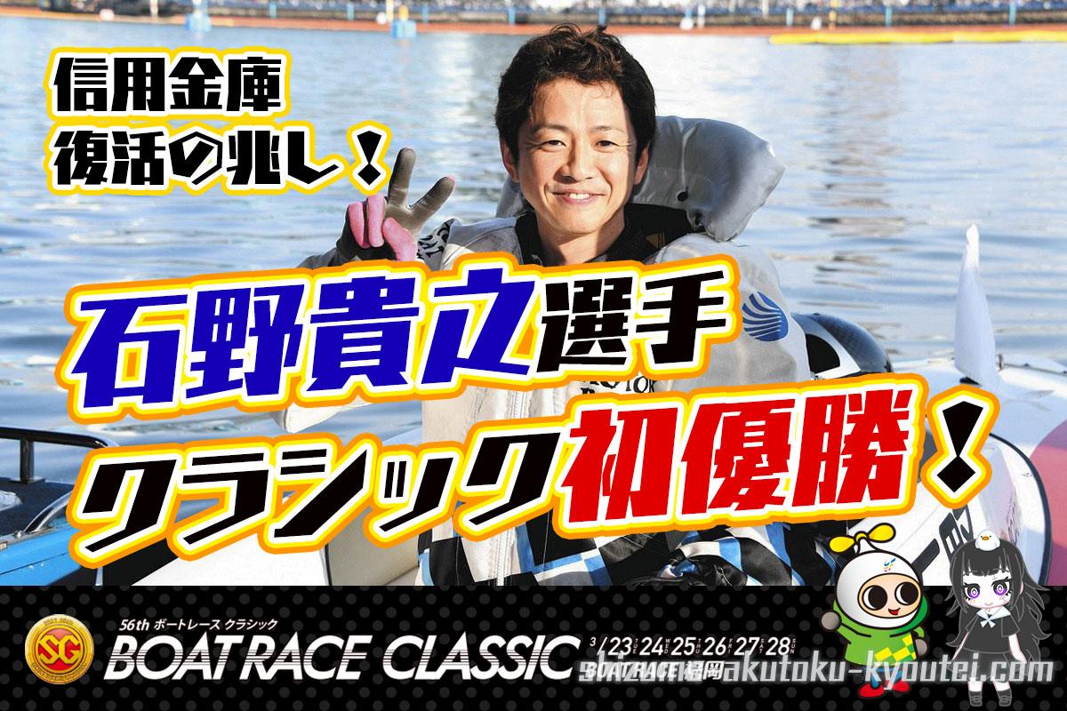 第56回ボートレースクラシック優勝は石野貴之選手クラシックは初制覇グランデ5のメダルも3つ目獲得大阪支部ボートレース福岡競艇|