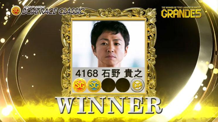 ボートレースクラシック優勝は石野貴之選手!GRANDE5(グランデファイブ)メダル3つ目を獲得!03期。大阪支部・ボートレース福岡・競艇