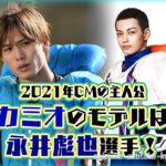 2021ボートレースCMキャラカミオのモデルは人気若手選手の永井彪也選手だったカミオボートレーサー養成所競艇キャンペーン|