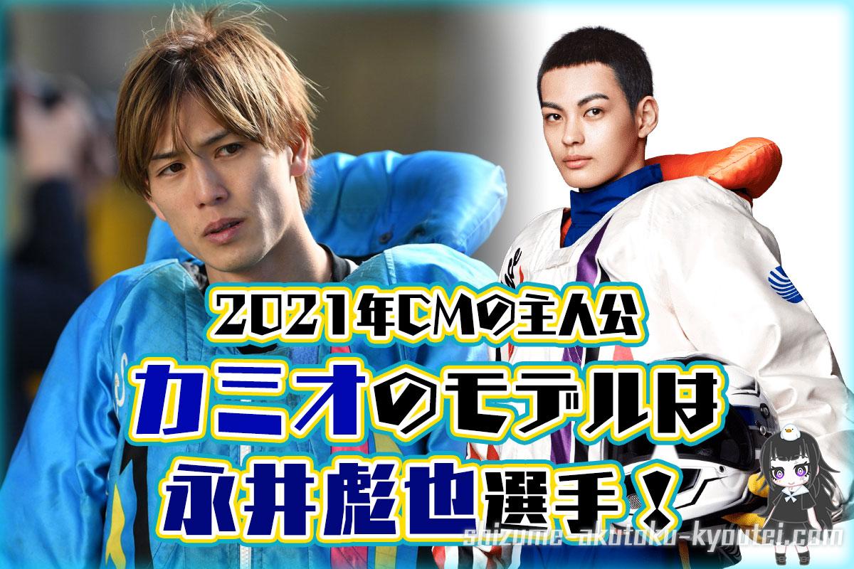 2021ボートレースCMキャラ「カミオ」のモデルは人気若手選手の永井彪也選手だった!カミオ・ボートレーサー・養成所・競艇・キャンペーン