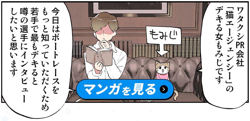 マンガ レーサーズエピソード「永井彪也篇」プレゼントキャンペーン マンガを見る