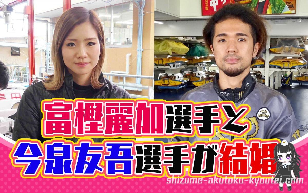 112期で同期の富樫麗加選手と今泉友吾選手が結婚東京支部ボートレーサー競艇選手結婚|