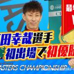 原田幸哉選手がマスターズチャンピオン初出場で優勝3コースからまくり差し一閃ボートレース下関競艇 