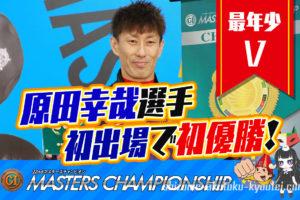 原田幸哉選手がマスターズチャンピオン初出場で優勝3コースからまくり差し一閃ボートレース下関競艇|