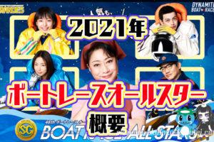 SG第48回ボートレースオールスターはボートレース若松で開催概要出場レーサー過去優勝者などまとめボートレース競艇|