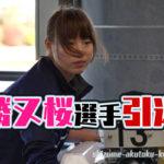 勝又桜選手が引退2020年に板橋侑我選手との間に第一子である女の子が誕生している静岡支部ボートレーサー競艇選手|