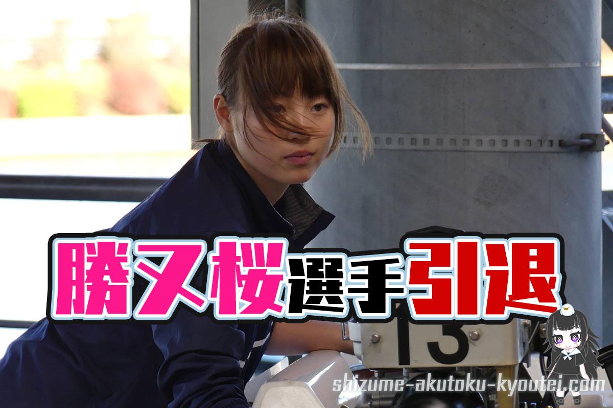勝又桜選手が引退。2020年に板橋侑我選手との間に第一子である女の子が誕生している。静岡支部・ボートレーサー・競艇選手