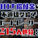 コロナ給付金の不適切受給で67選手に出場停止148人に戒告処分競艇選手ボートレース日本モーターボート競走会日本モーターボート選手会 