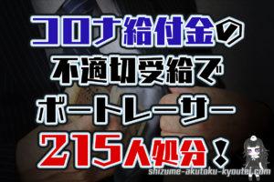 コロナ給付金の不適切受給で67選手に出場停止148人に戒告処分競艇選手ボートレース日本モーターボート競走会日本モーターボート選手会|