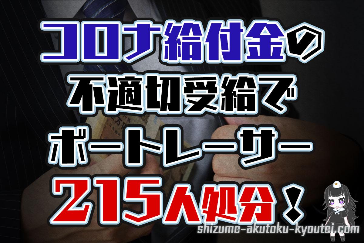 コロナ給付金の不適切受給で67選手に出場停止、148人に戒告処分!競艇選手・ボートレース・日本モーターボート競走会・日本モーターボート選手会