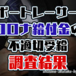 ボートレーサーのコロナ給付金不正受給でまた繰り上がりによる選手特定が受給した選手内訳競艇選手ボートレース日本モーターボート競走会日本モーターボート選手会|