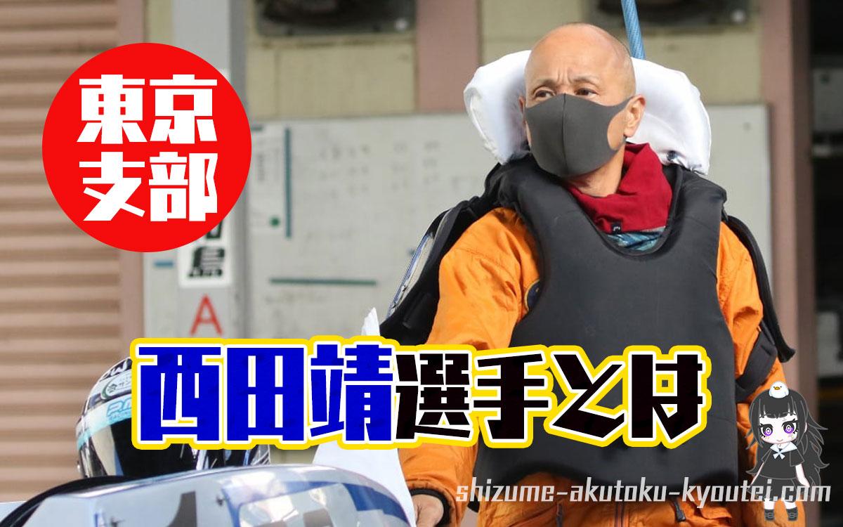 ボートレーサー西田靖にしだ やすし選手のレーサーになるきっかけや経歴などを調べてみたイン屋SG2連覇完全優勝東京支部競艇選手|