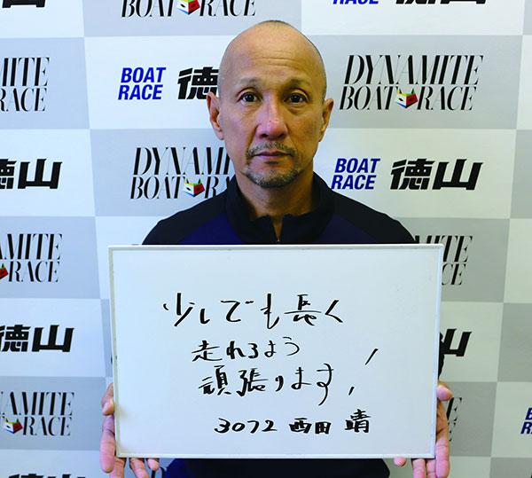 ボートレーサー西田靖(にしだ やすし)選手。ピット離れにこだわりあり。東京支部・競艇選手
