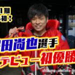 澤田尚也選手が121期から初のデビュー初優勝デビューから3年5ヵ月師匠は馬場貴也選手滋賀支部ボートレース三国競艇|