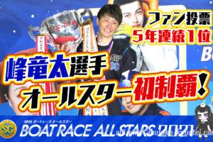 2021年SGオールスターは峰竜太選手が悲願の制覇!ファン投票1位の優勝は史上3人目!ボートレース若松・競艇場