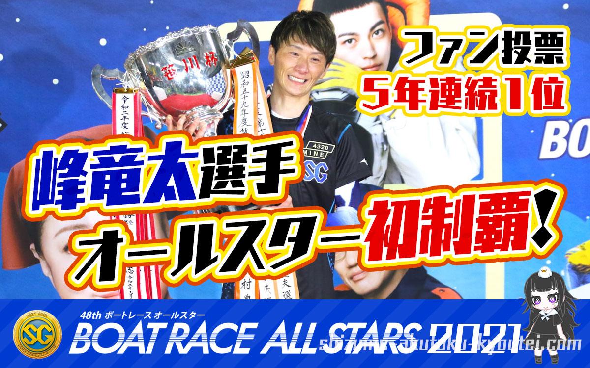 2021年SGオールスターは峰竜太選手が悲願の制覇ファン投票1位の優勝は史上3人目ボートレース若松競艇場|
