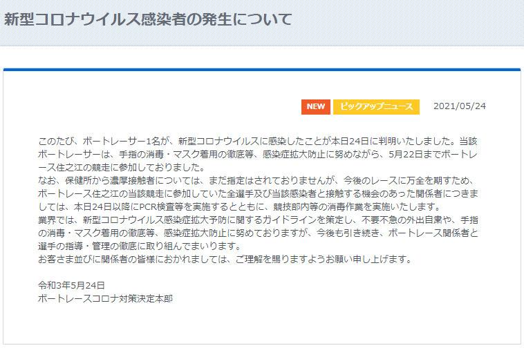 2021/05/24 新型コロナウイルス感染者の発生について ボートレース住之江