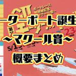 2021年5月G2第25回モーターボート誕生祭~マクール賞~ 概要出場レーサーまとめ ボートレース大村競艇|