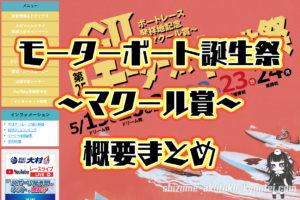 2021年5月G2第25回モーターボート誕生祭~マクール賞~ 概要・出場レーサーまとめ ボートレース大村・競艇