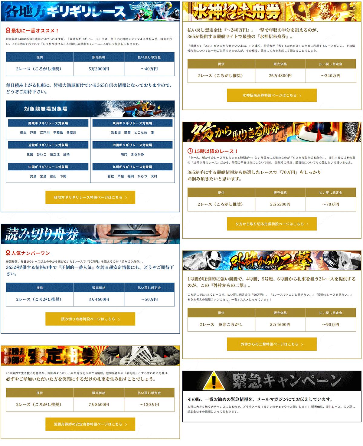 悪徳 競艇予想サイト365 競艇予想サイトの中でも優良サイトなのか、詐欺レベルの悪徳サイトかを口コミなどからも検証 プラン一覧