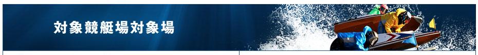 悪徳 競艇予想サイト365 競艇予想サイトの中でも優良サイトなのか、詐欺レベルの悪徳サイトかを口コミなどからも検証 対象競艇場対象場