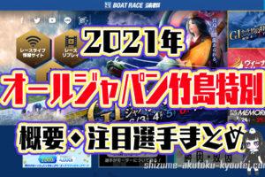 2021年6月 G1オールジャパン竹島特別開設66周年記念競走の概要・出場レーサーまとめ 周年記念・ボートレース蒲郡・競艇