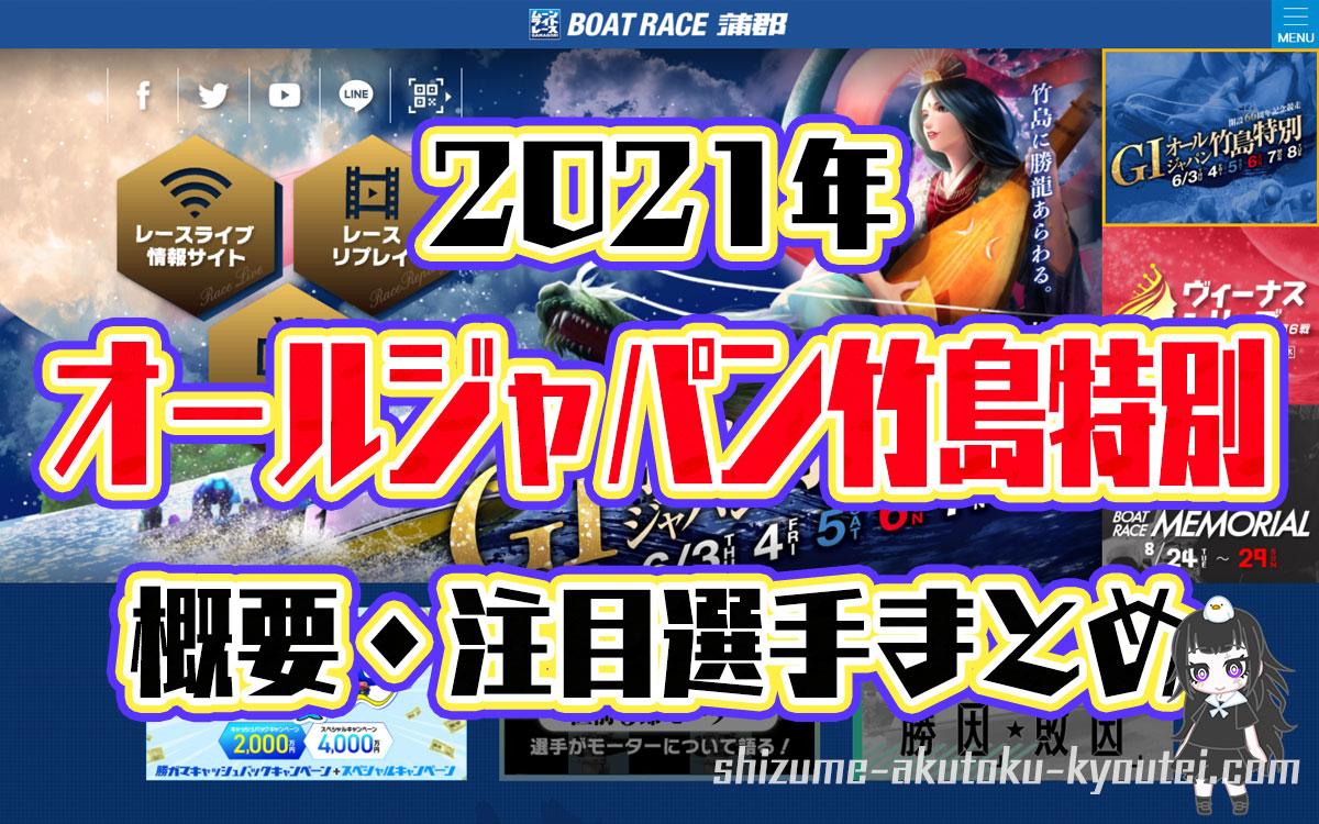 2021年6月 G1オールジャパン竹島特別開設66周年記念競走の概要出場レーサーまとめ 周年記念ボートレース蒲郡競艇|