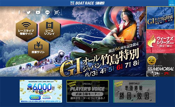 2021年6月 G1オールジャパン竹島特別開設66周年記念競走 周年記念・ボートレース蒲郡・競艇