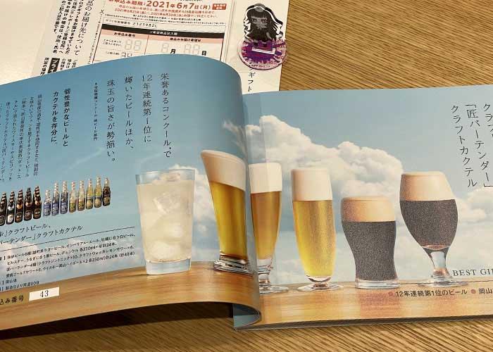 2021年初夏、テレボートからカタログギフト届いたよ~!お酒はウイスキーとビール・年間購入金額・ファンサービス・舟券・ボートレース・競艇