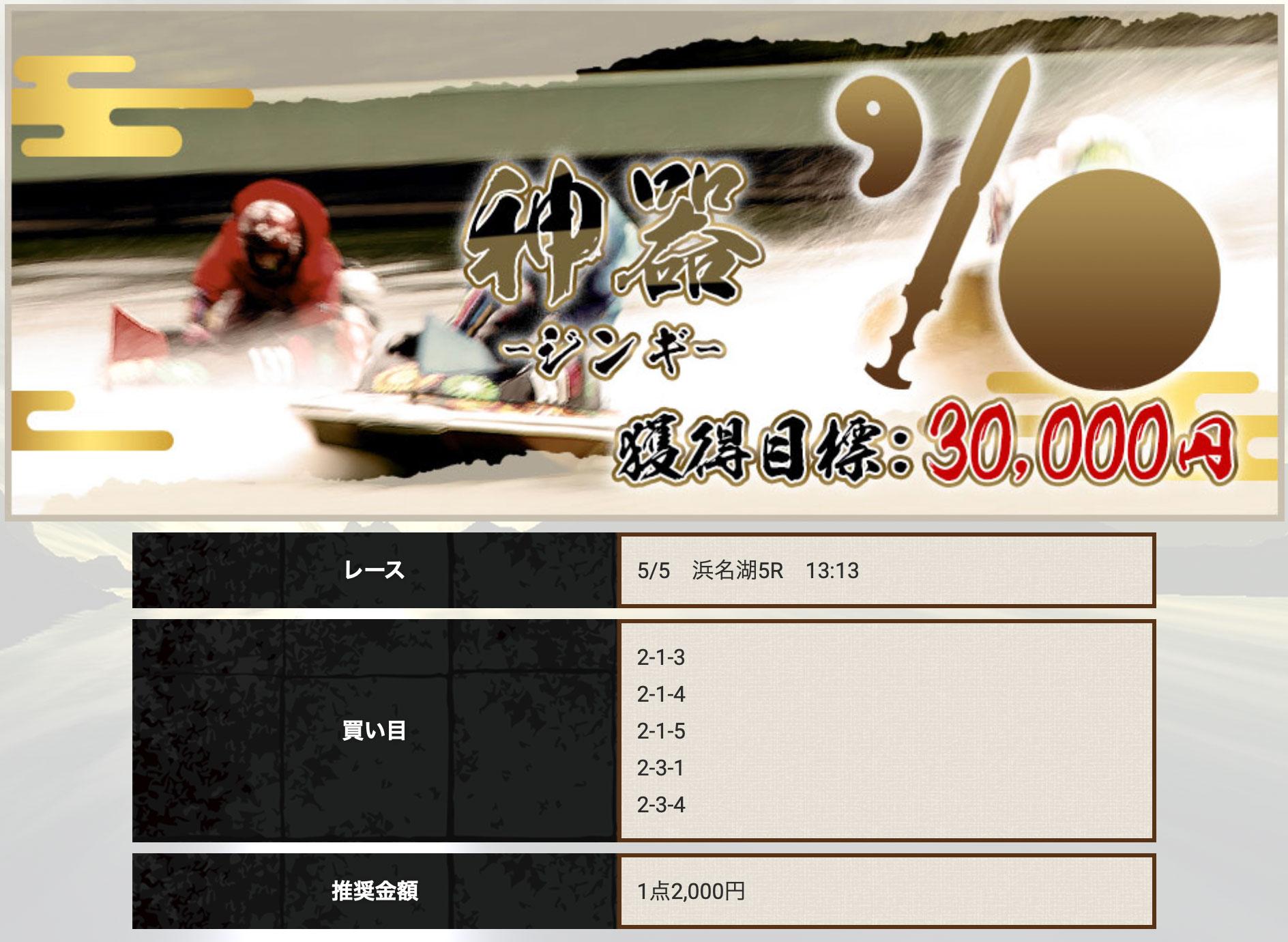 競艇神風(かみかぜ) 優良競艇予想サイト・悪徳競艇予想サイトの口コミ検証や無料情報の予想結果も公開中 2021年5月5日「神器(じんぎ)」買い目