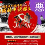 悪徳 万舟JAPANジャパン 競艇予想サイトの中でも優良サイトなのか悪徳サイトかを口コミなどからも検証|