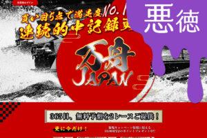 悪徳 万舟JAPAN(ジャパン) 競艇予想サイトの中でも優良サイトなのか、悪徳サイトかを口コミなどからも検証