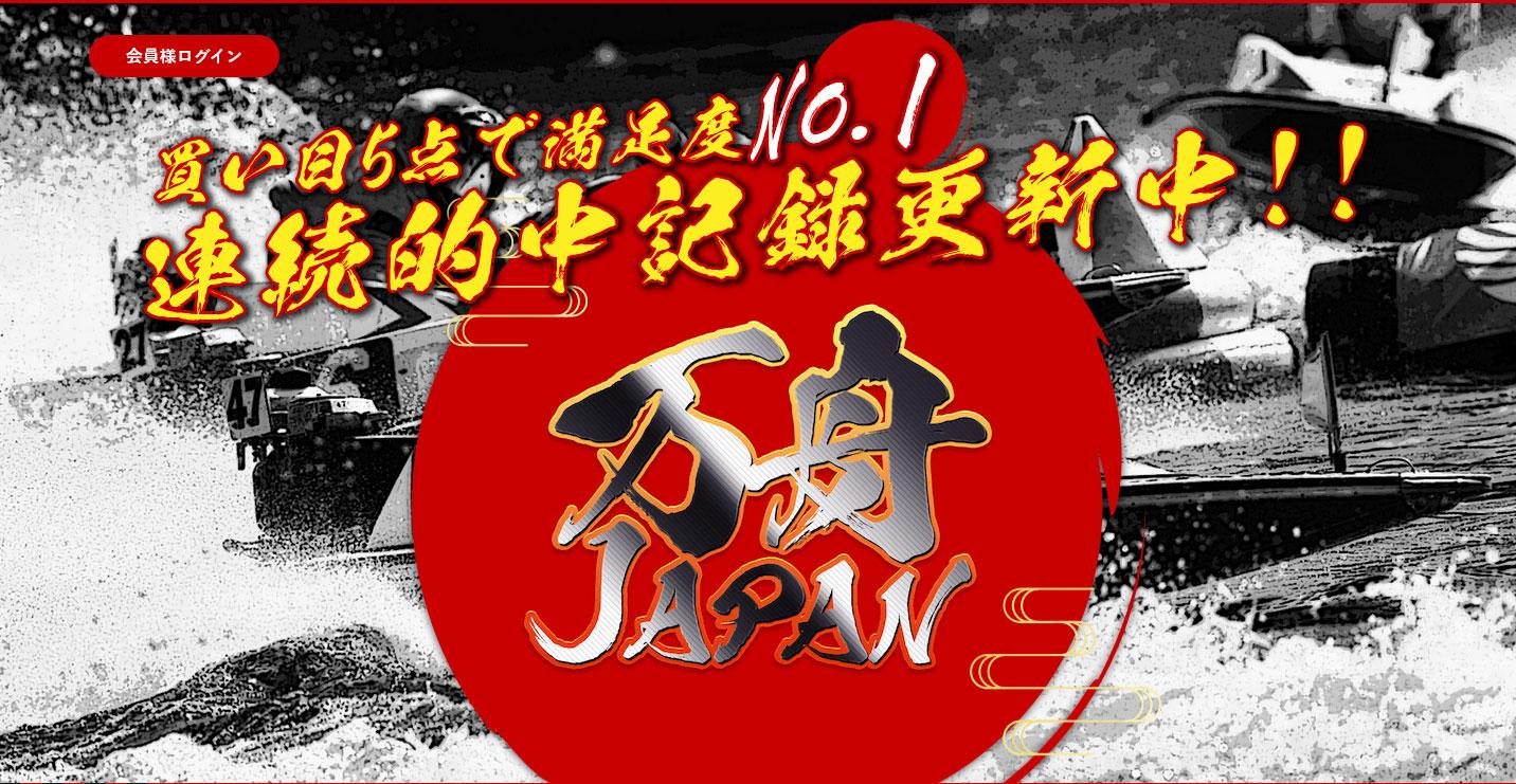 悪徳 万舟JAPAN(ジャパン) 競艇予想サイトの中でも優良サイトなのか、詐欺レベルの悪徳サイトかを口コミなどからも検証 登録前のページ