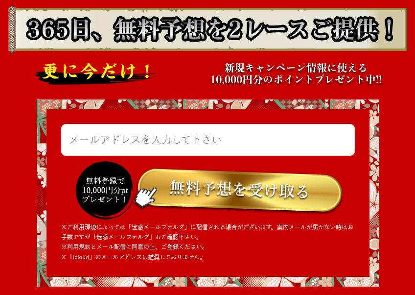 悪徳 万舟JAPAN(ジャパン) 競艇予想サイトの中でも優良サイトなのか、詐欺レベルの悪徳サイトかを口コミなどからも検証 新規キャンペーンに使える10,000円分のポイントプレゼント中!!