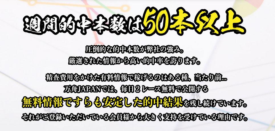 悪徳 万舟JAPAN(ジャパン) 競艇予想サイトの中でも優良サイトなのか、詐欺レベルの悪徳サイトかを口コミなどからも検証 週間的中本数は50本以上