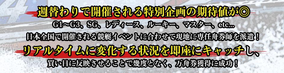 悪徳 万舟JAPAN(ジャパン) 競艇予想サイトの中でも優良サイトなのか、詐欺レベルの悪徳サイトかを口コミなどからも検証 日本全国で開催される競艇イベントに合わせて現地に専任舟券師を派遣!