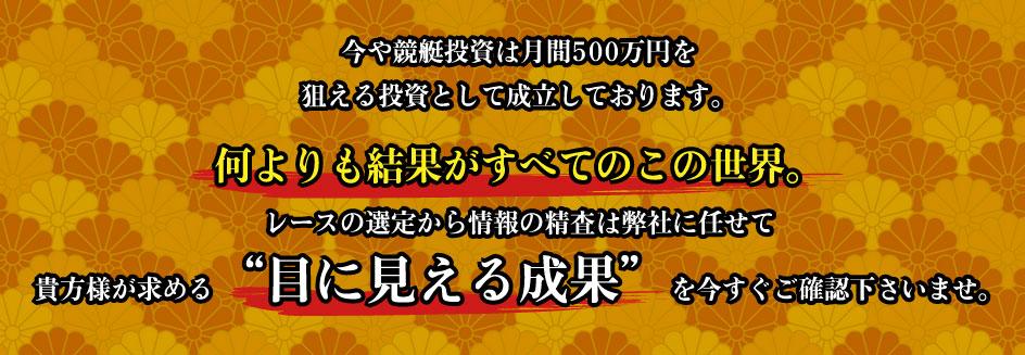 悪徳 万舟JAPAN(ジャパン) 競艇予想サイトの中でも優良サイトなのか、詐欺レベルの悪徳サイトかを口コミなどからも検証 今や競艇投資は月間500万円を狙える投資として成立しております。