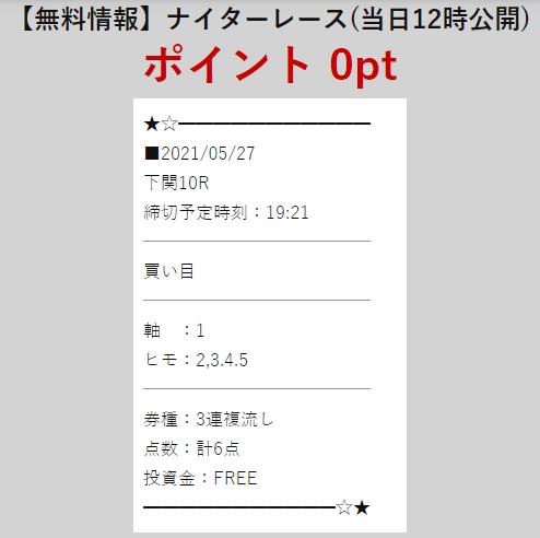 悪徳 万舟JAPAN(ジャパン) 競艇予想サイトの中でも優良サイトなのか、詐欺レベルの悪徳サイトかを口コミなどからも検証 2021年5月27日 無料情報ナイターレース