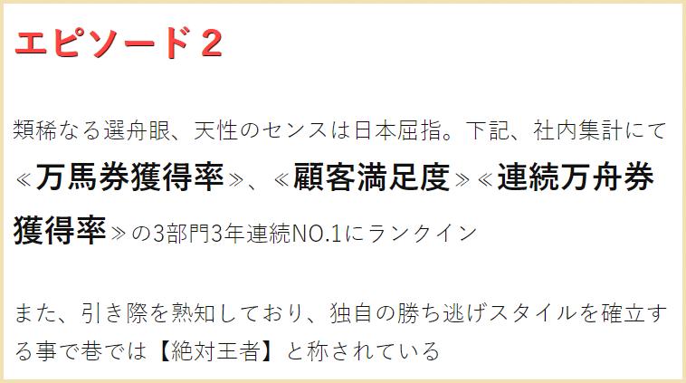 悪徳 万舟JAPAN(ジャパン) 競艇予想サイトの中でも優良サイトなのか、詐欺レベルの悪徳サイトかを口コミなどからも検証 競艇予想サイトなのに万馬券の文字