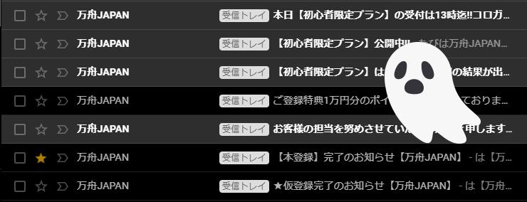 悪徳 万舟JAPAN(ジャパン) 競艇予想サイトの中でも優良サイトなのか、詐欺レベルの悪徳サイトかを口コミなどからも検証 Gmailの方には登録後メールが飛んできてる