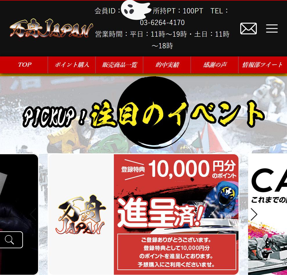 悪徳 万舟JAPAN(ジャパン) 競艇予想サイトの中でも優良サイトなのか、詐欺レベルの悪徳サイトかを口コミなどからも検証 会員ページ
