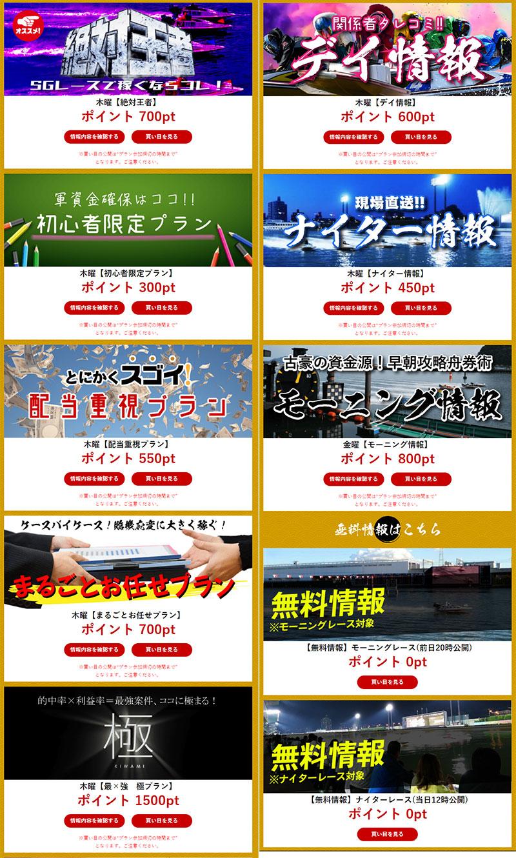 悪徳 万舟JAPAN(ジャパン) 競艇予想サイトの中でも優良サイトなのか、詐欺レベルの悪徳サイトかを口コミなどからも検証 プラン一覧