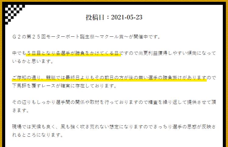 悪徳 万舟JAPAN(ジャパン) 競艇予想サイトの中でも優良サイトなのか、詐欺レベルの悪徳サイトかを口コミなどからも検証 競艇では最終日よりもその前日の方が後の無い選手の勝負掛けがありますので下馬評を覆すレースが確実に存在しております