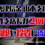 唐津信金の男性支店長が2億円超の流用そのお金で競艇や投資の補填に充てるニュースボートレース 