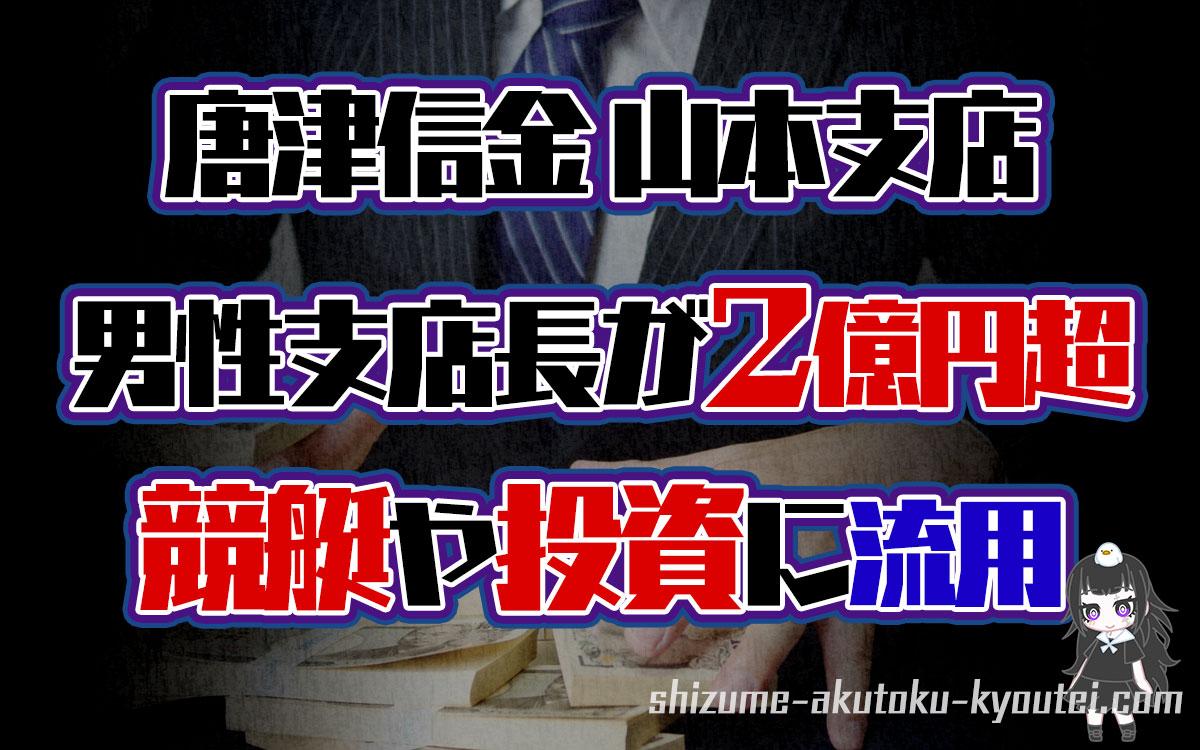 唐津信金の男性支店長が2億円超の流用そのお金で競艇や投資の補填に充てるニュースボートレース|