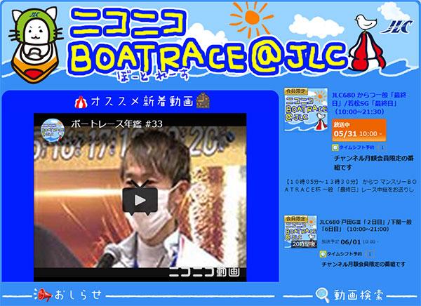 JLCの人気番組『男舟』を観るにはニコニコ BOAT RACE@JLCに入会する・おとこぶね・ブラマヨ・吉田・ういち・ボートレース番組