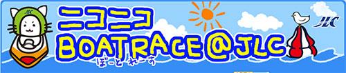男舟の過去放送回はニコニコ動画内のチャンネルニコニコ BOAT RACE@JLCで視聴可能。競艇・ボートレース番組・ブラマヨ吉田・ういち