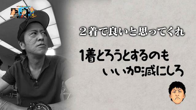 JLCの人気番組『男舟』が『漢舟』となって江戸川Youtubeチャンネルで復活!ブラマヨ吉田「1着とろうとするのもいい加減にしろ」・おとこぶね・ブラマヨ・吉田・ういち・ボートレース番組