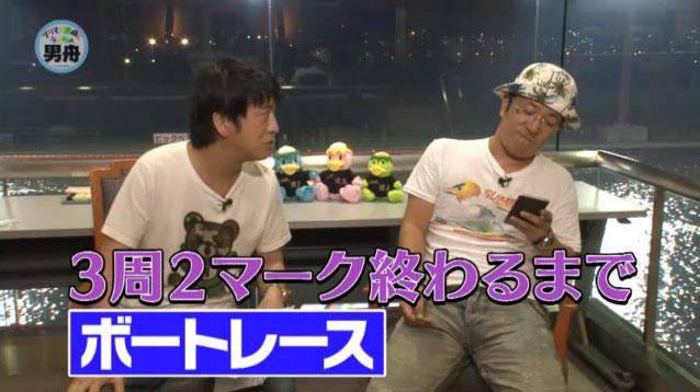 JLCの人気番組『男舟』が『漢舟』となって江戸川Youtubeチャンネルで復活!3周2マーク終わるまでがボートレース・おとこぶね・ブラマヨ・吉田・ういち・ボートレース番組