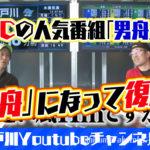 JLCの人気番組男舟が漢舟となって江戸川Youtubeチャンネルで復活過去放送回まとめおとこぶねブラマヨ吉田ういちボートレース番組|